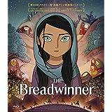 ブレッドウィナー [Blu-ray]