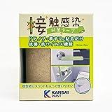【NEW】関西ペイント 接触感染対策テープ 5m × 10cm(コルクブラウン)貼りやすいスリット付き