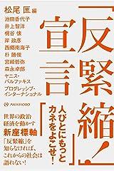 「反緊縮! 」宣言 単行本(ソフトカバー)