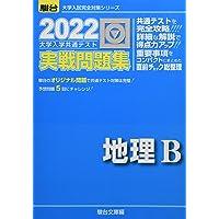 2022-大学入学共通テスト実戦問題集 地理B (大学入試完全対策シリーズ)