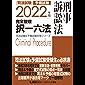 2022年版 司法試験&予備試験 完全整理択一六法 刑事訴訟法 司法試験&予備試験対策シリーズ