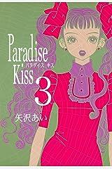 Paradise Kiss (3) (FEEL COMICS) Kindle版