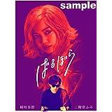 映画『ばるぼら』(完全受注生産)[Blu-ray]