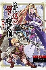 境界迷宮と異界の魔術師 5 (ガルドコミックス) Kindle版