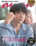 anan(アンアン) 2019/03/27号 No.2144 [発表! 2019年春、ananモテコスメ大賞/吉沢亮fe…
