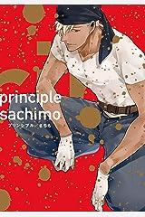 プリンシプル【電子限定おまけ付き】 (花音コミックス) Kindle版
