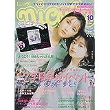 nicola(ニコラ) 2021年 10 月号 [雑誌]