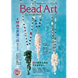 Bead Art 2020年秋号 vol.35