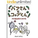 パフさんとコップくん パフさんのクリスマス (絵本屋.com)