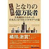 その後のとなりの億万長者 ──全米調査からわかった日本人にもできるミリオネアへの道 (ウィザードブックシリーズ Vol. 306)