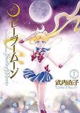 美少女戦士セーラームーン 完全版(1) (なかよしコミックス)