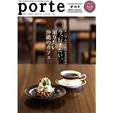 Porte(ポルト)Vol.25 (今、行きたい、知りたい沖縄のカフェ)
