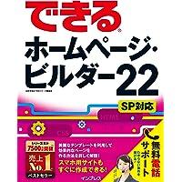 (無料電話サポート・練習用ファイル付)できるホームページ・ビルダー22 SP対応 (できるシリーズ)