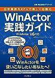 (サンプル付)日常業務をRPAで楽しく自動化 WinActor実践ガイド WinActor v6対応