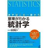 まずはこの一冊から 意味がわかる統計学