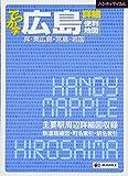 ハンディマップル でっか字 広島詳細便利地図