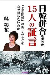 日韓併合を生きた15人の証言  「よき関係」のあったことをなぜ語らないのか 単行本
