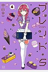ブレンド・S 4巻 (まんがタイムKRコミックス) Kindle版