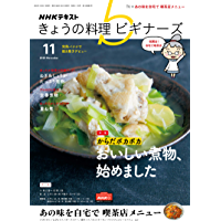 NHK きょうの料理 ビギナーズ 2020年 11月号 [雑誌] (NHKテキスト)
