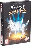 アークライト ザ・マインド:エクストリーム 日本語版