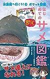 はじめてのサメ図鑑 (水族館へ行こう!)