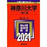 神奈川大学(一般入試) (2021年版大学入試シリーズ)