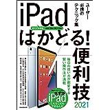 iPadはかどる! 便利技2021(全モデル対応の最新テクニック集)