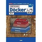 自宅ではじめるDocker入門[改訂版] (I/O BOOKS)