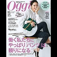Oggi (オッジ) 2021年 10月号 [雑誌]