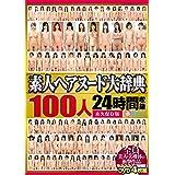 素人ヘアヌード大辞典100人24時間収録永久保存版 / 赤面女子 [DVD]