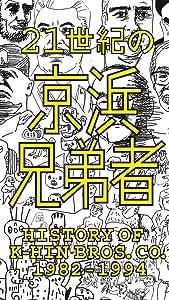 21世紀の京浜兄弟者 -History of K-HIN Bros. Co. 1982~1994-