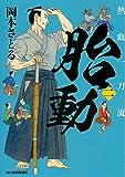 胎動 熱血一刀流(二) (時代小説文庫)