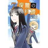 復讐の教科書(7) (マガジンポケットコミックス)