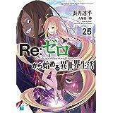Re:ゼロから始める異世界生活25 (MF文庫J)