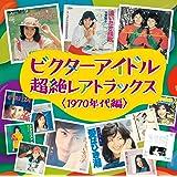 ビクターアイドル超絶レアトラックス<1970年代編>