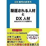 駆逐される人材とDX人材: あなたのDXタイプを診断する DX時代の歩き方