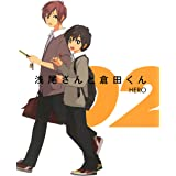 浅尾さんと倉田くん 2巻 (デジタル版ガンガンコミックスONLINE)