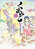 くまみこ 7 (MFコミックス フラッパーシリーズ)