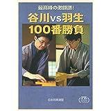谷川VS羽生100番勝負 (プレミアムブックス版)