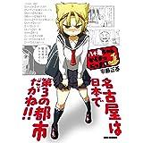 八十亀ちゃんかんさつにっき (1) (REXコミックス)