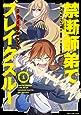 禁断師弟でブレイクスルー~ボーイ・ミーツ・サタン~ (1) (アース・スターコミックス)