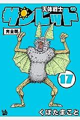 天体戦士サンレッド 完全版 17巻 Kindle版