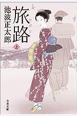 旅路 上 (文春文庫) Kindle版