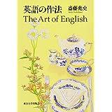 英語の作法―The Art of English