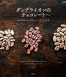 ダンデライオンのチョコレート―カカオ豆からレシピまで ビーントゥバーの本