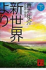 新世界より(下) (講談社文庫) Kindle版