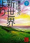新世界より(下) (講談社文庫)