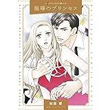 屈辱のプリンセス (ハーレクインコミックス・パール)