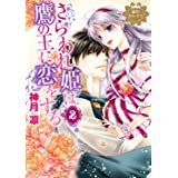 さらわれ姫は鷹の王に恋をする2 銀のセレイラ (ネクストFコミックス)