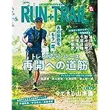 RUN+TRAIL - ランプラストレイル - Vol. 43
